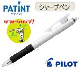 安い!名入れシャープペン パティント パイロット 200本~