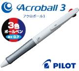 名入れ3色ボールペン アクロボール3 パイロット 100本~