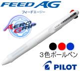 名入れ3色ボールペン フィードAG3 パイロット 150本~