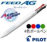 名入れ4色ボールペン フィードAG4 パイロット 100本~
