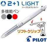 名入れ 多機能ペン 2色ボールペン +シャープペン 100本~