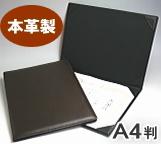 調印式や表彰式を演出する 調印証書ホルダー 本革製 1冊