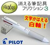 消えるボールペン フリクション 3色ボールペン 白軸 0.5mm 30本~