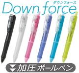 ダウンフォースR ノック式加圧ボールペン 名入れ 50本~