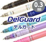 デルガード 0.3mm シャープペン 芯が折れない 50本~