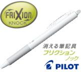 消えるボールペン フリクションボール ノック式 0.5mm極細 100本~