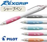 パイロット レックスグリップ 名入れシャープペン  150本~