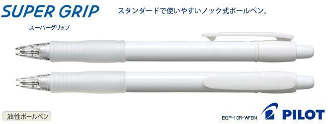 スーパーーグリップノック式 名入れボールペン 200本~