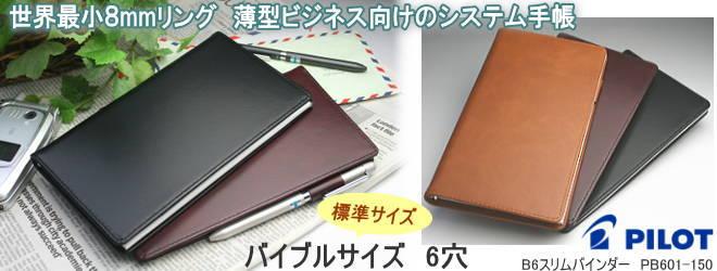 名入れシステム手帳 バイブルサイズ 激安手帳 15冊~