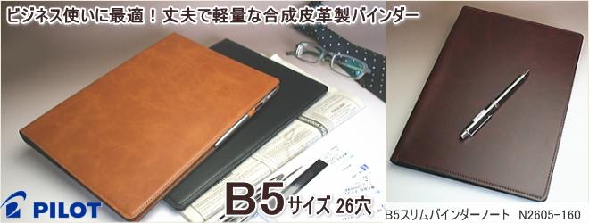 B5 26穴 名入れバインダーノート 10冊~
