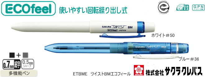 ツイストBMエコフィール シャープペン+ボールペン 黒 100本~