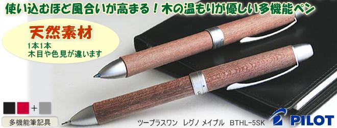 個人名入れ 多機能ボールペン シャープペン+2色 レグノ 5本~