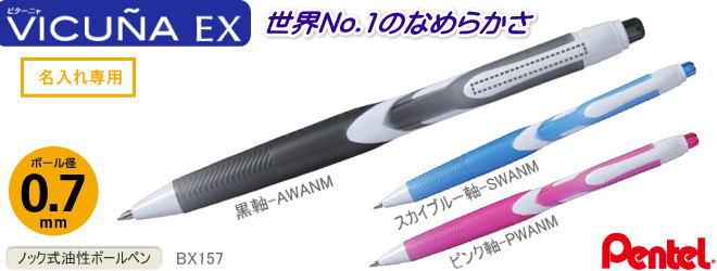 ビクーニャ 油性ボールペン ぺんてる 150本~