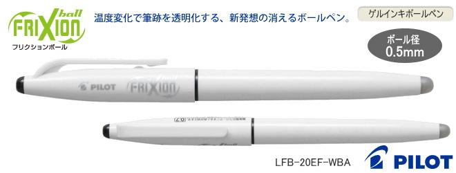 消えるボールペン フリクションボール キャップ式 0.5mm極細 100本~
