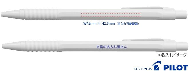 パイロット 激安名入れボールペン スーパーノック 500本~