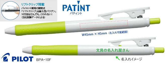 名入れ油性ボールペン パティント パイロット 200本~