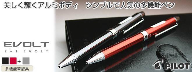 個人名入れ 多機能ボールペン シャープペン+2色 エボルト 10本~