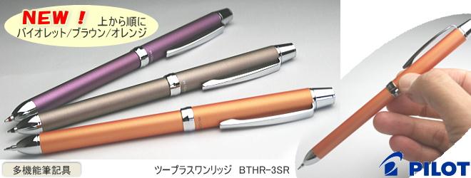 個人名入れ 多機能ボールペン シャープペン+2色 リッジ 5本~