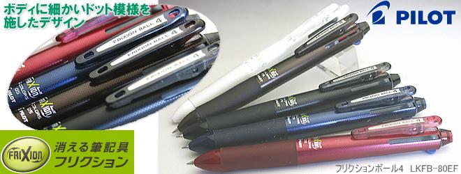 消えるボールペン フリクション 4色ボールペン 0.5mm 30本~