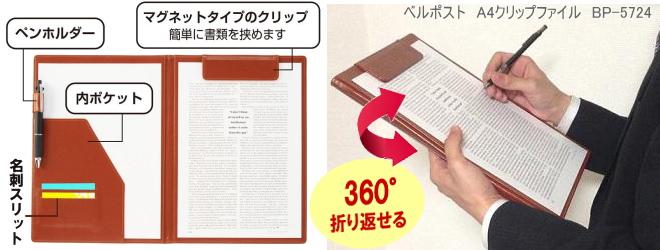 激安 クリップファイル 2つ折りタイプ A4 5冊~