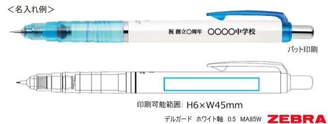 デルガード シャープペン 名入れ専用白軸 50本~