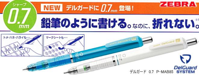 デルガード 0.7mm シャープペン 芯が折れない 50本~