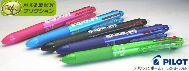 消えるボールペン フリクション 3色ボールペン 0.5mm 30本~