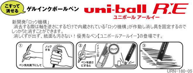 消えるボールペン ユニボール アールイー ノック式 0.5mm 100本~